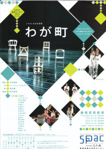 20131117_wagamachi